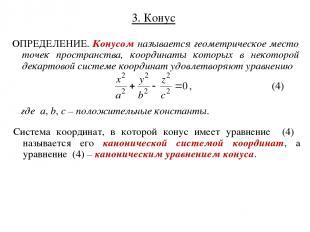 3. Конус ОПРЕДЕЛЕНИЕ. Конусом называется геометрическое место точек пространства