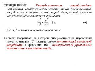 ОПРЕДЕЛЕНИЕ. Гиперболическим параболоидом называется геометрическое место точек