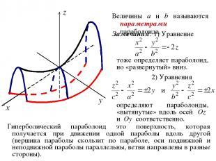 Величины a и b называются параметрами параболоида. Замечания: 1) Уравнение тоже