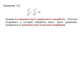 Уравнение (2): называется каноническим уравнением гиперболы. Система координат,