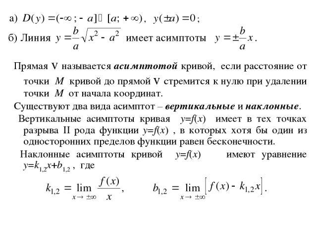 Прямая ℓ называется асимптотой кривой, если расстояние от точки M кривой до прямой ℓ стремится к нулю при удалении точки M от начала координат. Существуют два вида асимптот – вертикальные и наклонные. Вертикальные асимптоты кривая y=f(x) имеет в тех…