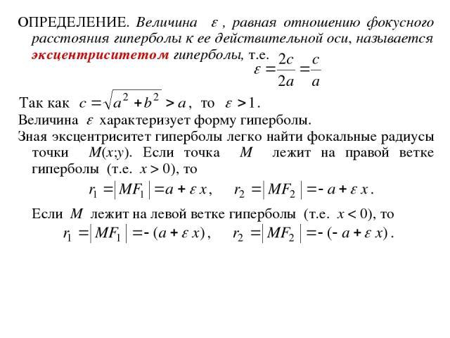 ОПРЕДЕЛЕНИЕ. Величина , равная отношению фокусного расстояния гиперболы к ее действительной оси, называется эксцентриситетом гиперболы, т.е. Величина характеризует форму гиперболы. Зная эксцентриситет гиперболы легко найти фокальные радиусы точки M(…