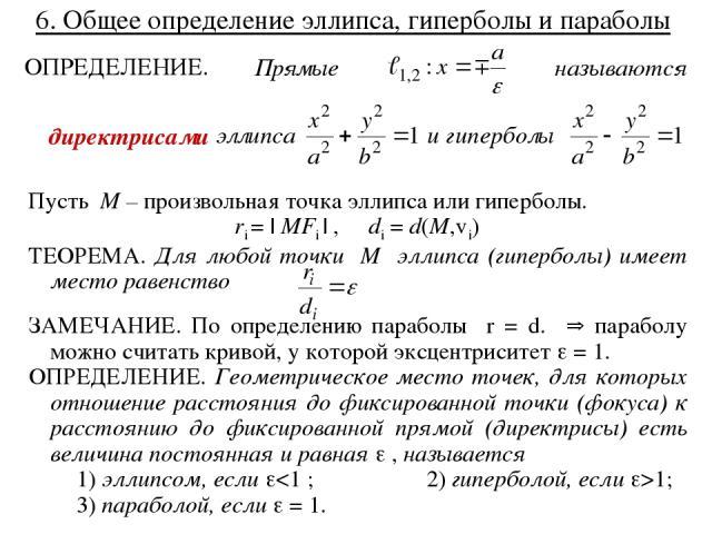 6. Общее определение эллипса, гиперболы и параболы Пусть M – произвольная точка эллипса или гиперболы. ri =   MFi   , di = d(M,ℓi) ТЕОРЕМА. Для любой точки M эллипса (гиперболы) имеет место равенство ЗАМЕЧАНИЕ. По определению параболы r = d. парабол…