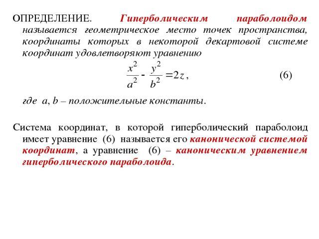ОПРЕДЕЛЕНИЕ. Гиперболическим параболоидом называется геометрическое место точек пространства, координаты которых в некоторой декартовой системе координат удовлетворяют уравнению где a, b – положительные константы. Система координат, в которой гиперб…