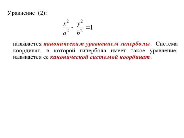 Уравнение (2): называется каноническим уравнением гиперболы. Система координат, в которой гипербола имеет такое уравнение, называется ее канонической системой координат.