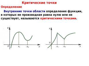 Определение Внутренние точки области определения функции, в которых ее производн