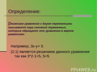 Определение: решением уравнения с двумя переменными называется пара значений пер