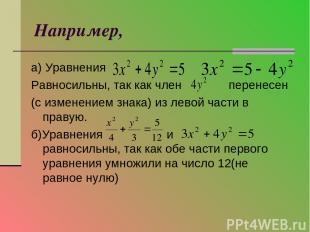 Например, а) Уравнения Равносильны, так как член перенесен (с изменением знака)