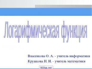 Власенкова О. А. - учитель информатики Кружкова Н. И. - учитель математики 900ig