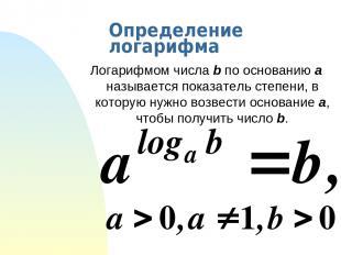 Определение логарифма Логарифмом числа b по основанию a называется показатель ст