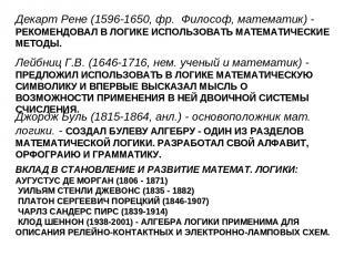 Декарт Рене (1596-1650, фр. Философ, математик) - РЕКОМЕНДОВАЛ В ЛОГИКЕ ИСПОЛЬЗО
