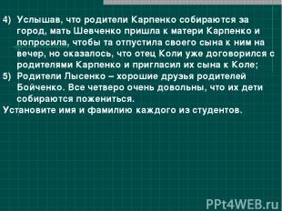 Услышав, что родители Карпенко собираются за город, мать Шевченко пришла к матер