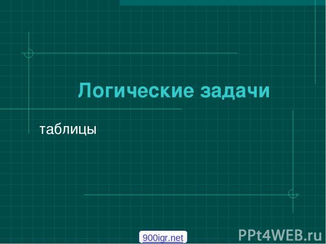 Логические задачи таблицы 900igr.net