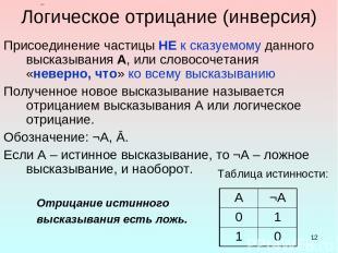 * Логическое отрицание (инверсия) Присоединение частицы НЕ к сказуемому данного