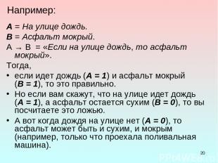* Например: А = На улице дождь. В = Асфальт мокрый. A → B = «Если на улице дождь