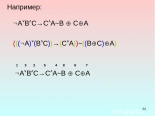 * Например: A B C→C A~B C A ((( A) (B C))→(C A))~((B C) A) 1 3 2 5 4 8 6 7 A B C