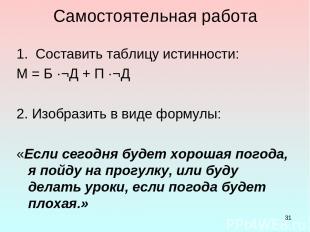 * Самостоятельная работа 1. Составить таблицу истинности: М = Б ·¬Д + П ·¬Д 2. И