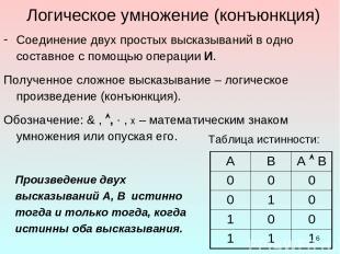 * Логическое умножение (конъюнкция) Соединение двух простых высказываний в одно