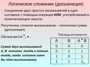 * Логическое сложение (дизъюнкция) Соединение двух простых высказываний в одно с
