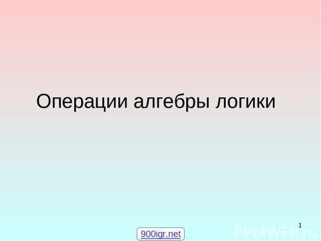 * Операции алгебры логики 900igr.net