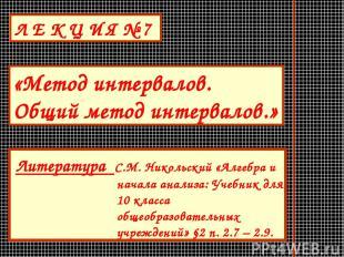 Литература С.М. Никольский «Алгебра и начала анализа: Учебник для 10 класса обще