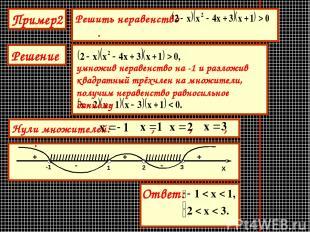 Пример2 Решение умножив неравенство на -1 и разложив квадратный трёхчлен на множ