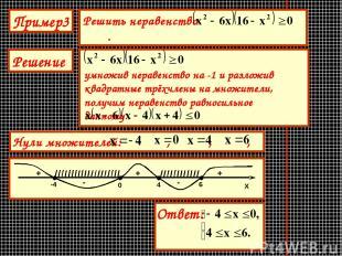 Пример3 Решение умножив неравенство на -1 и разложив квадратные трёхчлены на мно