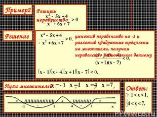 умножив неравенство на -1 и разложив квадратные трёхчлены на множители, получим