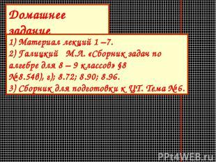 Домашнее задание 1) Материал лекций 1 –7. 2) Галицкий М.Л. «Сборник задач по алг