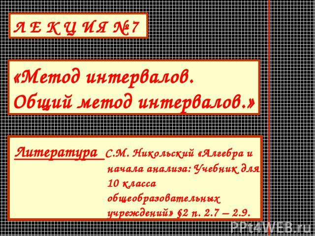 Литература С.М. Никольский «Алгебра и начала анализа: Учебник для 10 класса общеобразовательных учреждений» §2 п. 2.7 – 2.9.
