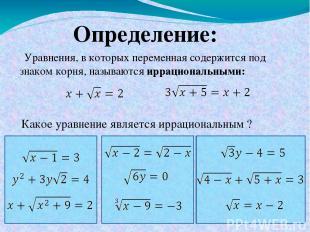 Уравнения, в которых переменная содержится под знаком корня, называются иррацион