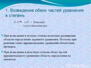 1. Возведение обеих частей уравнения в степень При возведении в четную степень в