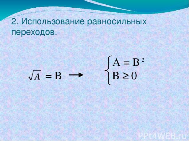 2. Использование равносильных переходов.