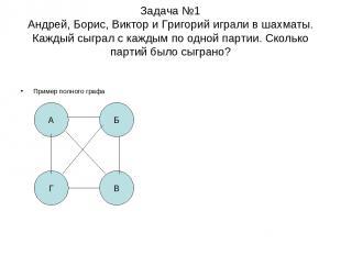 Задача №1 Андрей, Борис, Виктор и Григорий играли в шахматы. Каждый сыграл с каж