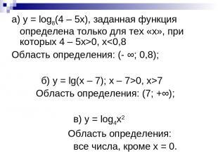 а) у = log8(4 – 5х), заданная функция определена только для тех «х», при которых