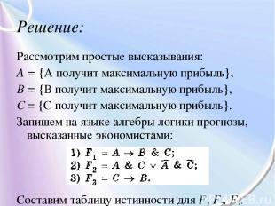 Решение: Рассмотрим простые высказывания: А = {А получит максимальную прибыль},