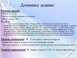 Домашнее задание: Уровень знания: Учебник: п. 3.2.5. Сделать опорный конспект в