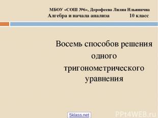 МБОУ «СОШ №6», Дорофеева Лилия Ильинична Алгебра и начала анализа 10 класс Восем