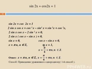 sin 2x + cos2x = 1 sin 2x + cos 2x = 1 2 sin x cos x + cos 2 x – sin2 x = sin 2x