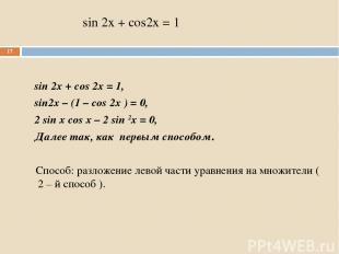 sin 2x + cos2x = 1 sin 2x + cos 2x = 1, sin2x – (1 – cos 2x ) = 0, 2 sin x cos x