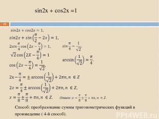 sin2x + cos2x =1 Способ: преобразование суммы тригонометрических функций в произ