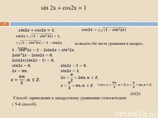 sin 2x + cos2x = 1 возведём обе части уравнения в квадрат, тогда Способ: приведе