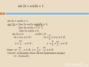 sin 2x + cos2x = 1 sin 2x + cos2x = 1, sin 2 2x + 2sin 2x cos2x +cos2x = 1, 2sin