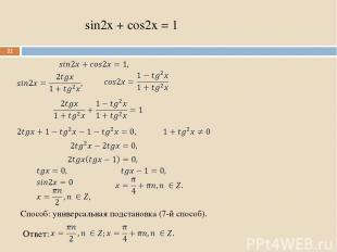 sin2x + cos2x = 1 Способ: универсальная подстановка (7-й способ). * Ответ: