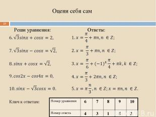 Оцени себя сам Реши уравнения: Ответы: * Ключ к ответам: Номер уравнения 6 7 8 9
