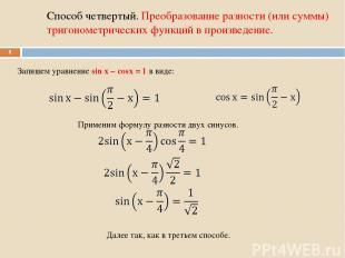Способ четвертый. Преобразование разности (или суммы) тригонометрических функций