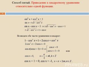 Способ пятый. Приведение к квадратному уравнению относительно одной функции. * В
