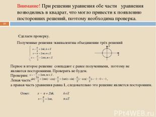 Внимание! При решении уравнения обе части уравнения возводились в квадрат, что м