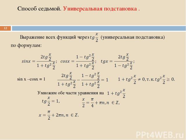 Способ седьмой. Универсальная подстановка . Выражение всех функций через (универсальная подстановка) по формулам: * sin x –cosx = 1 Умножим обе части уравнения на
