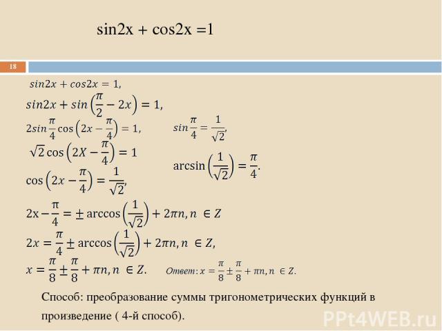 sin2x + cos2x =1 Способ: преобразование суммы тригонометрических функций в произведение ( 4-й способ). *